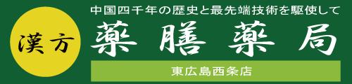 漢方-薬膳薬局・東広島市西条