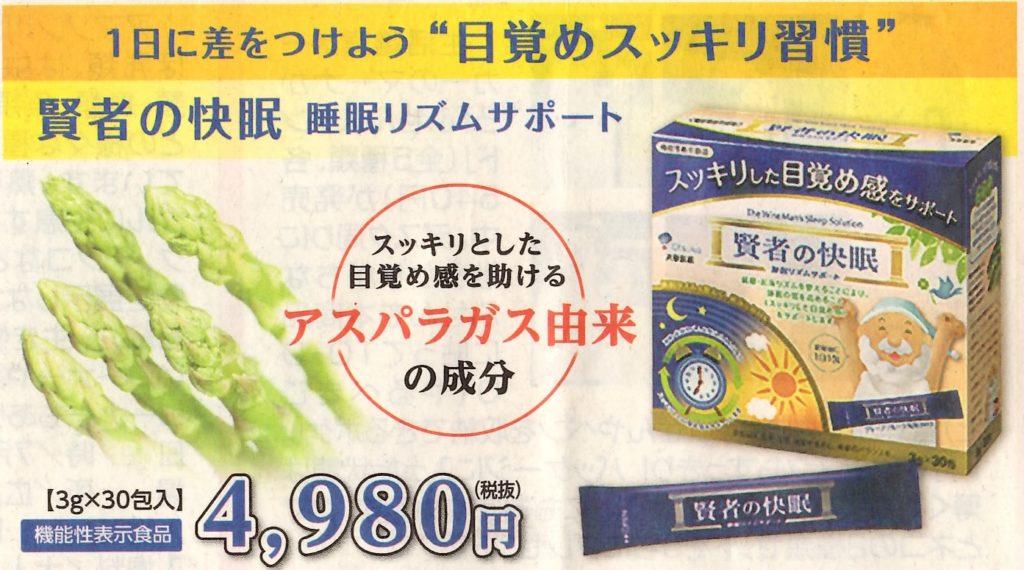 スッキリとした目覚め感を助ける。アスパラガス由来の成分。【機能性表示食品】【3g×30包入】4,980円(税抜)