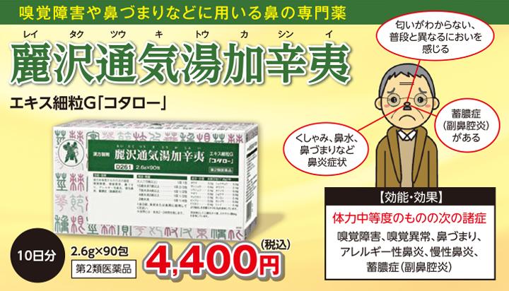 麗沢通気湯加辛夷 第2医薬品 10日分4,400円(税込)